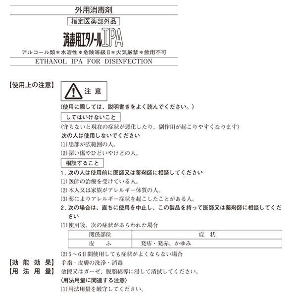 消毒用エタノールIPA 500mL