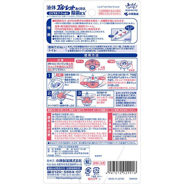 液体ブルーレット除菌EX ブーケ本体
