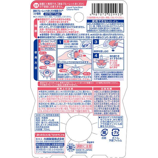 液体ブルーレット除菌EX ブーケ付替