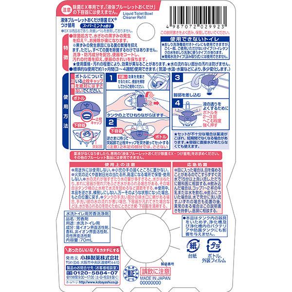 液体ブルーレット除菌EX ミント付替