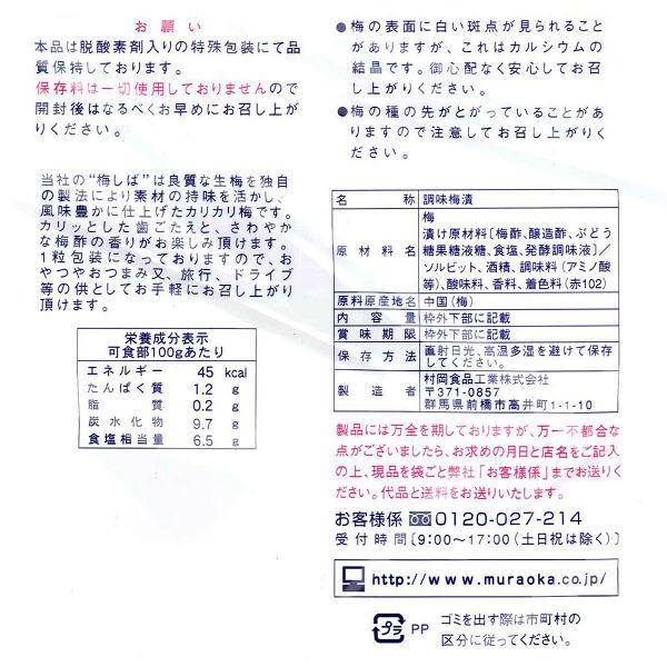 梅しば 大袋 MURA 0005 1袋(500g) 村岡食品工業