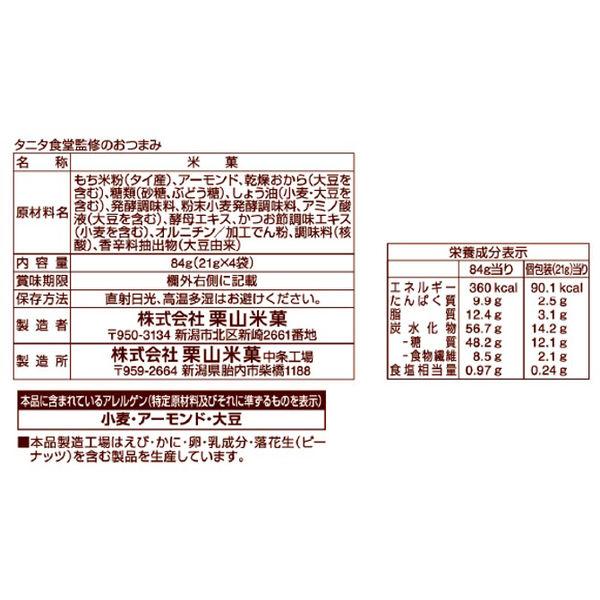 栗山米菓 タニタ食堂監修のおつまみ 2袋
