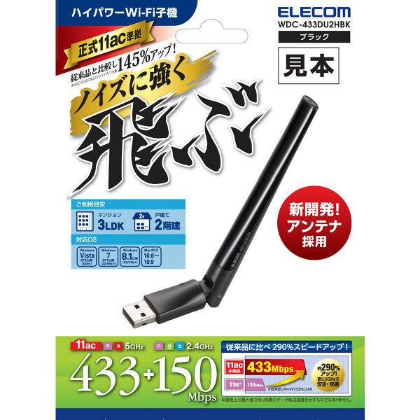 無線LANアダプタWDC-433DU2H