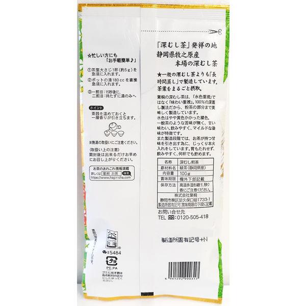 葉桐 特蒸し深むし茶 1袋(100g)