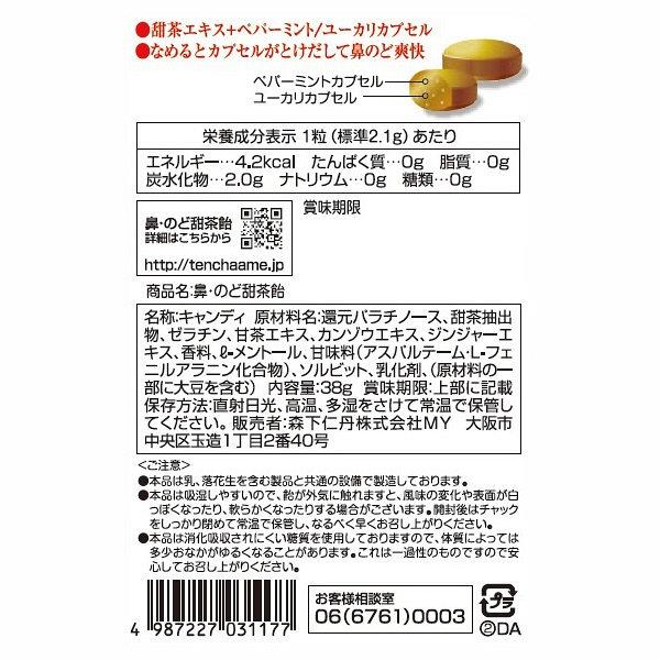 鼻のど甜茶飴 38g