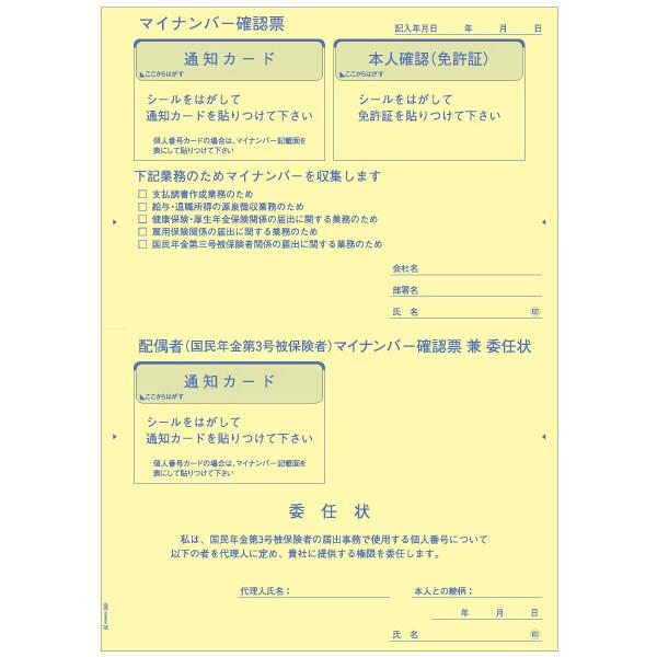 ヒサゴ マイナンバー収集用台紙(国民年金第3号被保険者委任状付) A4サイズ MNGB003 1袋(100シート入) (取寄品)