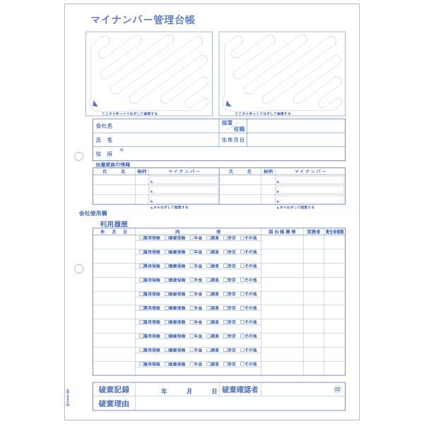 ヒサゴ マイナンバー管理台帳(収集用台紙付) A4サイズ MNGB004 1袋(50セット入) (取寄品)
