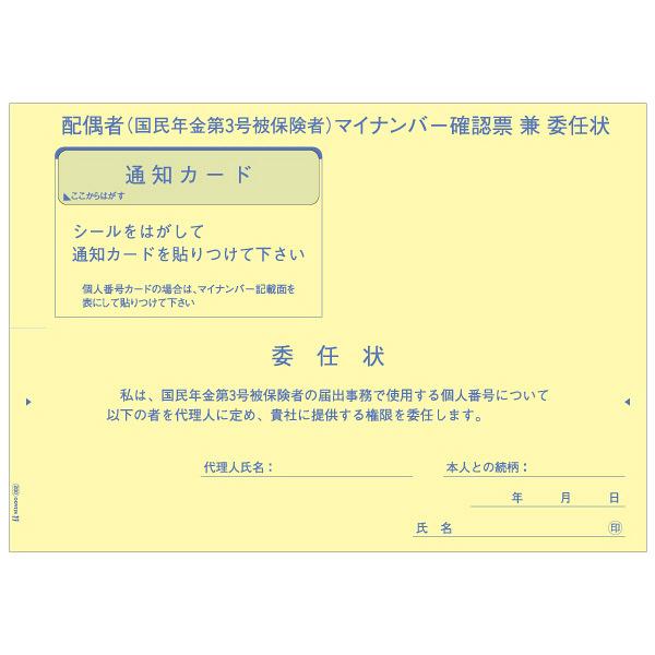 ヒサゴ 国民年金第3号被保険者マイナンバー収集用台紙(委任状付) A5サイズ MNOP002 1袋(20シート入) (取寄品)