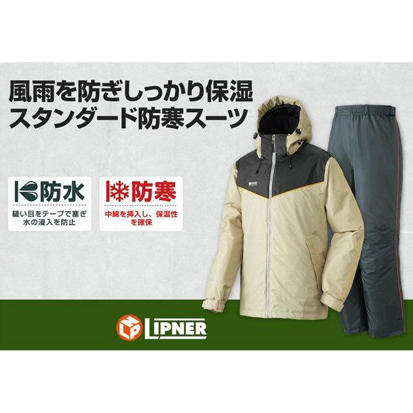 リプナー 防水防寒スーツ オーウェン60