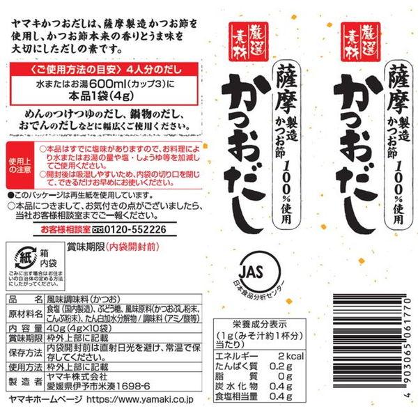 ヤマキ 薩摩産かつおだし 3箱