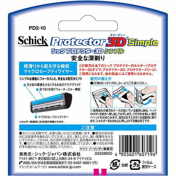 プロテクター3Dシンプル 替刃10個入