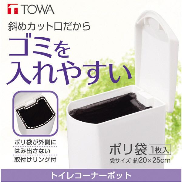 TP トイレコーナーポット 3個