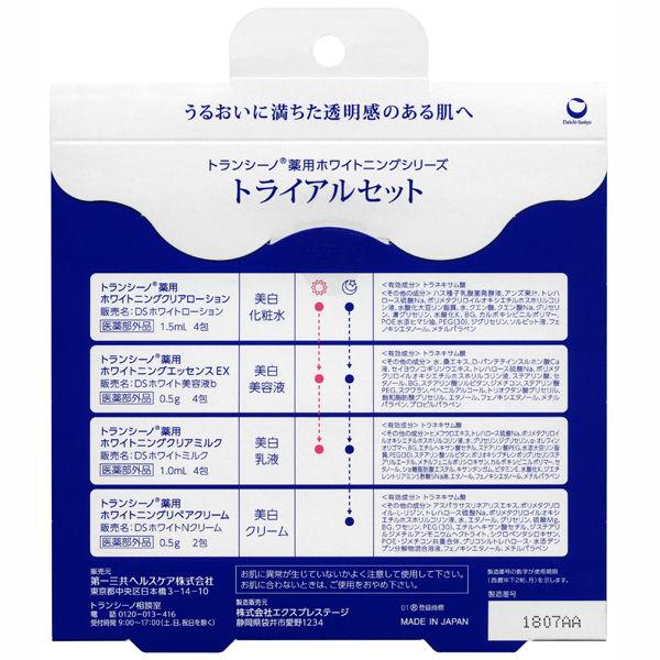トランシーノ 薬用美白トライアルセット