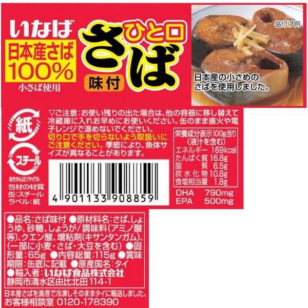 いなば ひと口さば味付 3缶