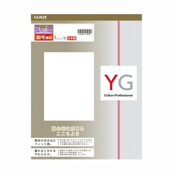 グンゼ男肌着YG Lホワイトカットオフ