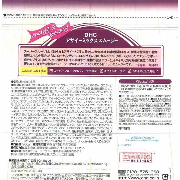 DHC アサイーミックススムージ