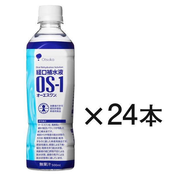 オーエスワン 500ml 経口補水液