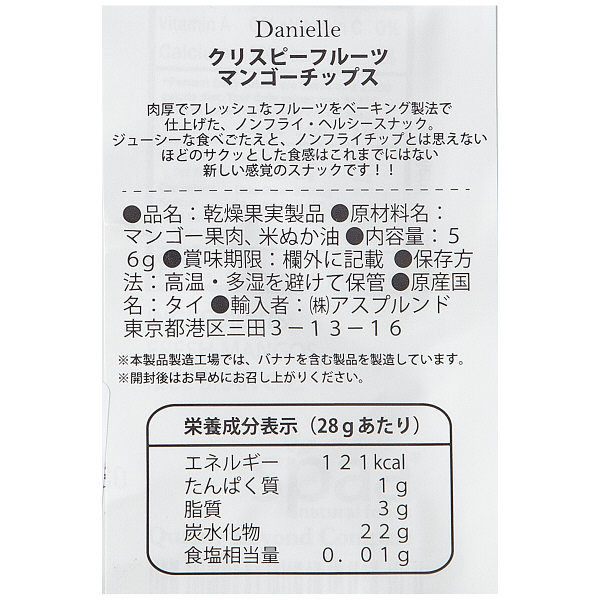 ダニエル マンゴーチップス 1袋