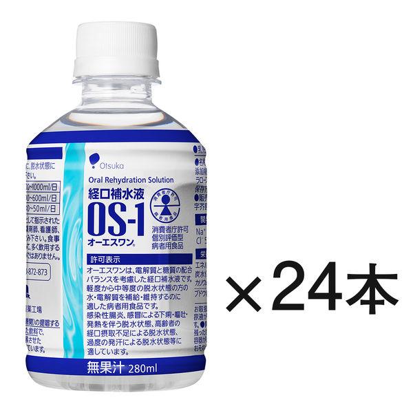 オーエスワン280mL 経口補水液 1箱(24本入) 大塚製薬工場