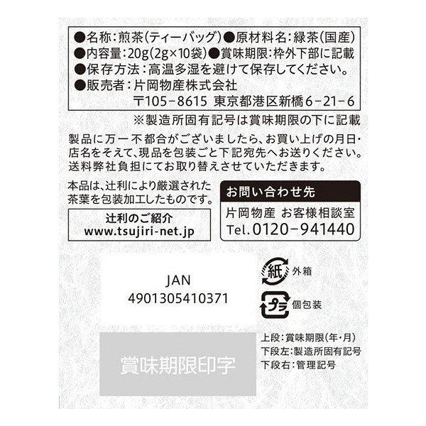 辻利茶匠撰三角ティーバッグ(20バッグ)