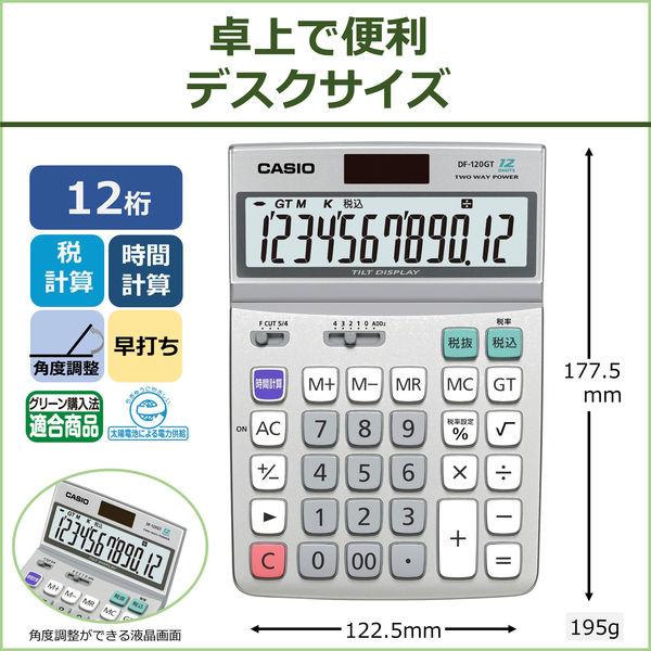 カシオ計算機 グリーン購入法対応電卓 DF-120GT-N