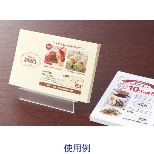 アスクル マルチプリンタ上質紙(はがきサイズ) ホワイト 1冊(200枚入)カード用紙
