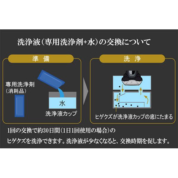 シェーバー洗浄充電器専用洗剤