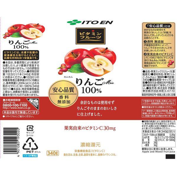 ビタミンフルーツ りんごMix 6本