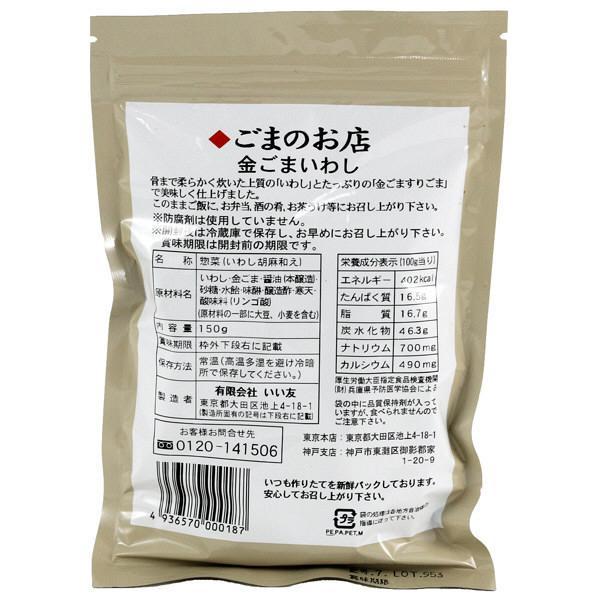 【北野エース】金ごま いわし 1袋