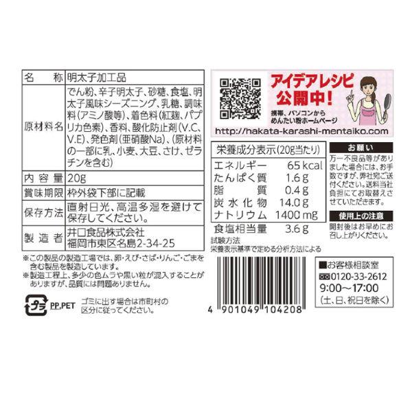 井口食品 博多辛子めんたい粉 20g