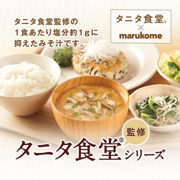 タニタ食堂監修の減塩みそ汁 48食