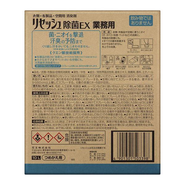 リセッシュ 衣類布製品空間用消臭剤10L