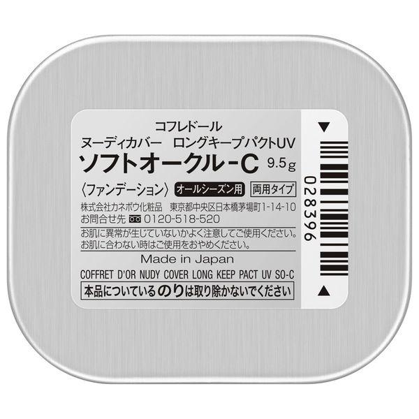 CD ロングキープパクトUV SOCC