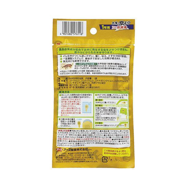 お米の虫よけ新鮮米1年用アース製薬