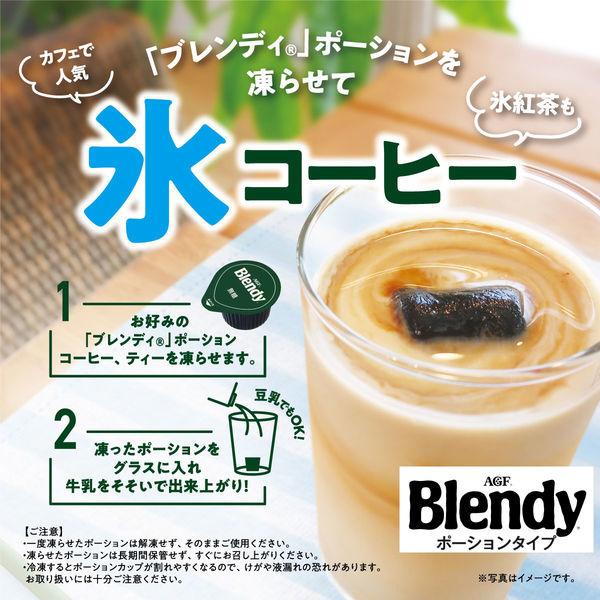 ブレンディ ポーション甘さひかえめ 1袋
