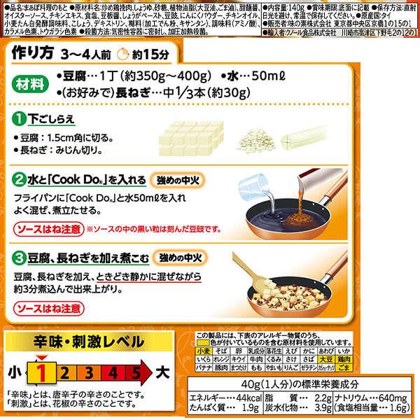 CookDo あらびき肉入り甘麻婆豆腐用