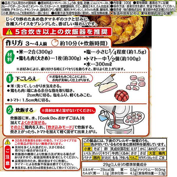 CookDo おかずごはん 鶏カレー飯用