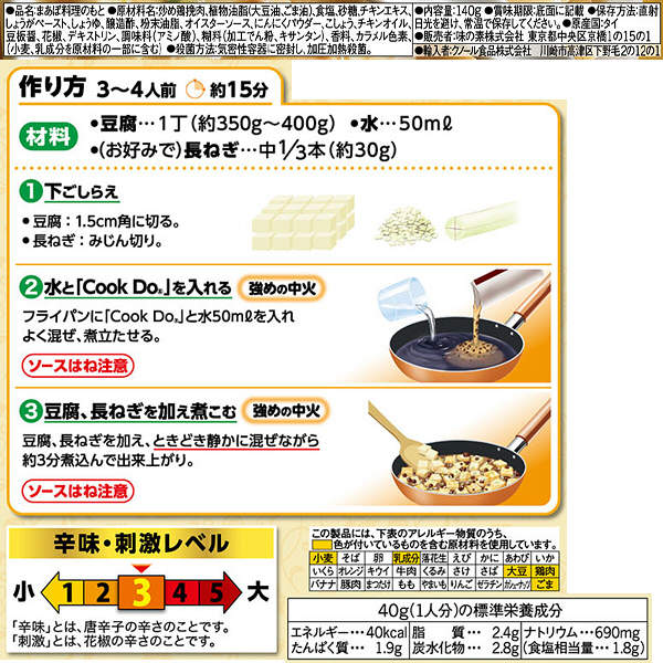 CookDo あらびき肉入り白麻婆豆腐用