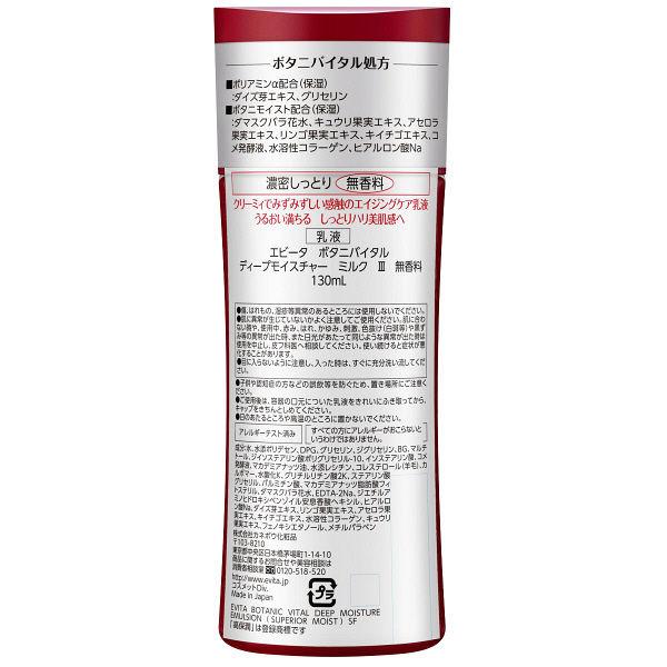 エビータBV 高保潤乳液III 無香料