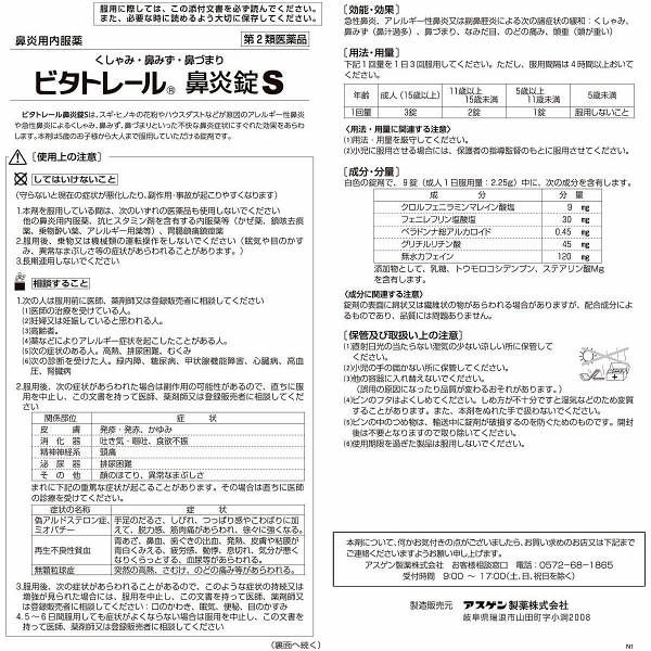 ビタトレール 鼻炎錠S 120錠