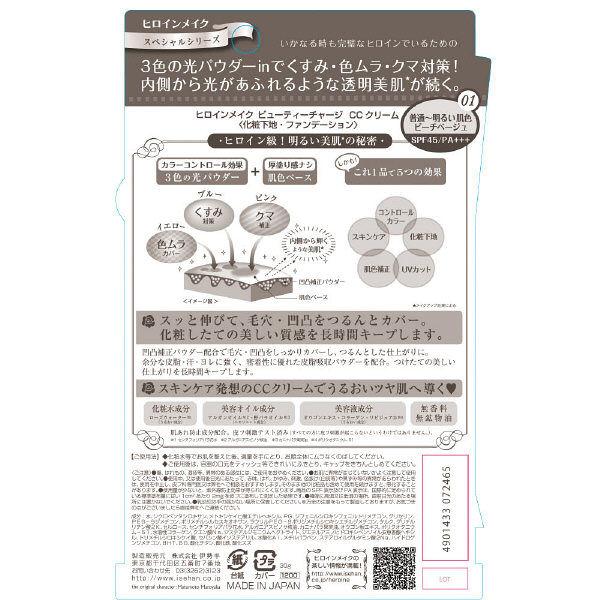 ヒロインM CCクリーム 01