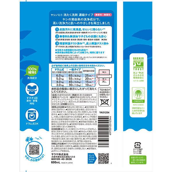ヤシノミ洗たく洗剤 濃縮 本体
