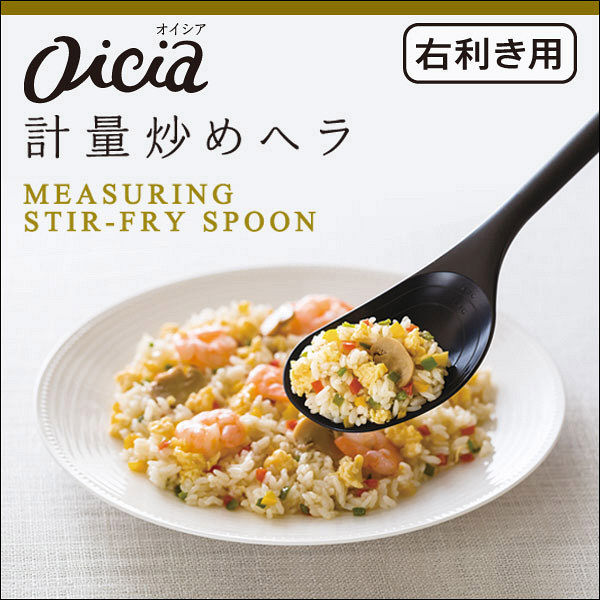 oicia(オイシア) 計量炒めヘラ