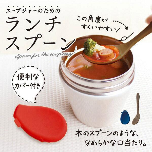 スープジャーのためのランチスプーン