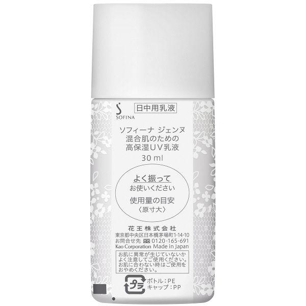 ソフィーナジェンヌ 高保湿UV乳液