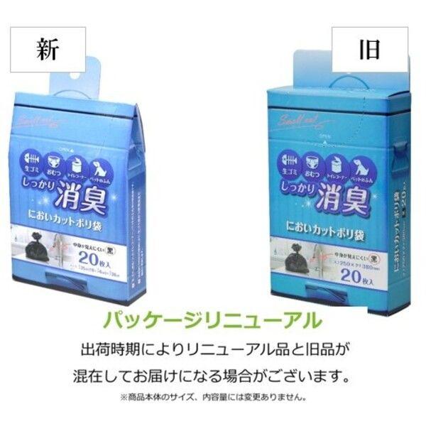 においカットポリ袋 1袋(20枚入)