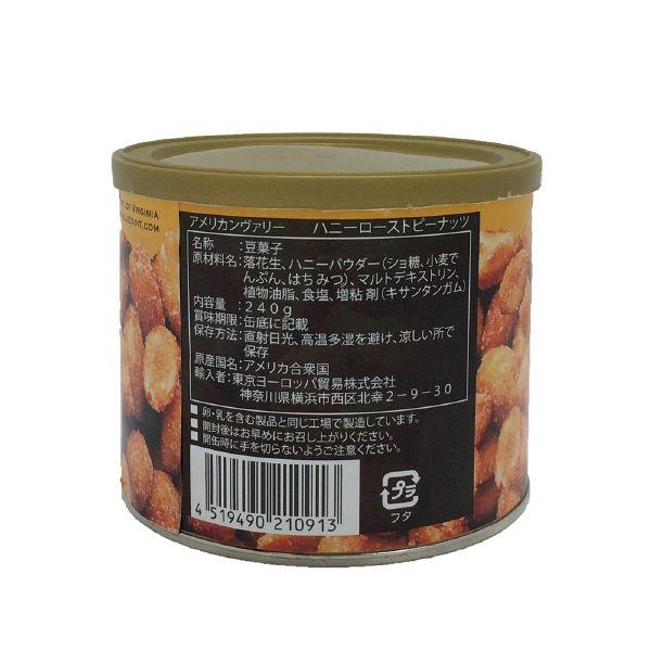 【成城石井】ハニーローストピーナッツ1個