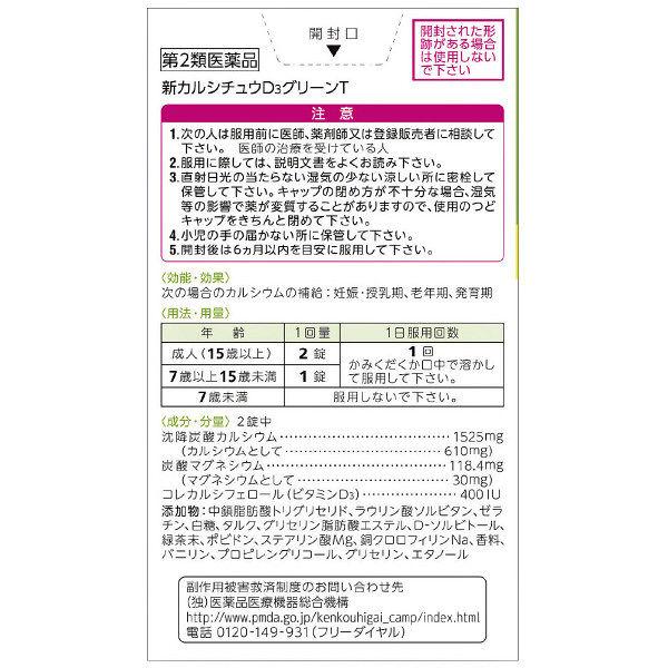 新カルシチュウD3 グリーンT 100錠