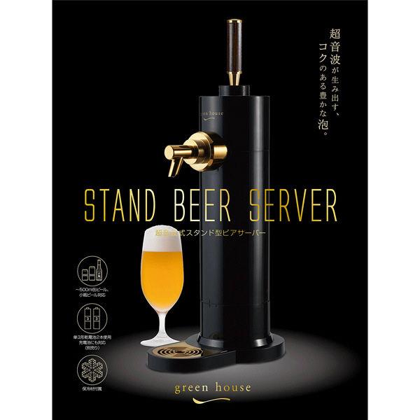スタンドビールサーバー GH-BEERK