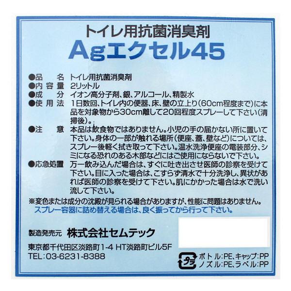 トイレ用抗菌消臭剤詰替用(2L)
